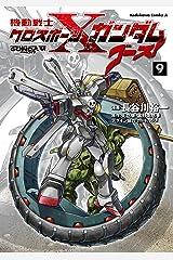 機動戦士クロスボーン・ガンダム ゴースト(9) (角川コミックス・エース) Kindle版