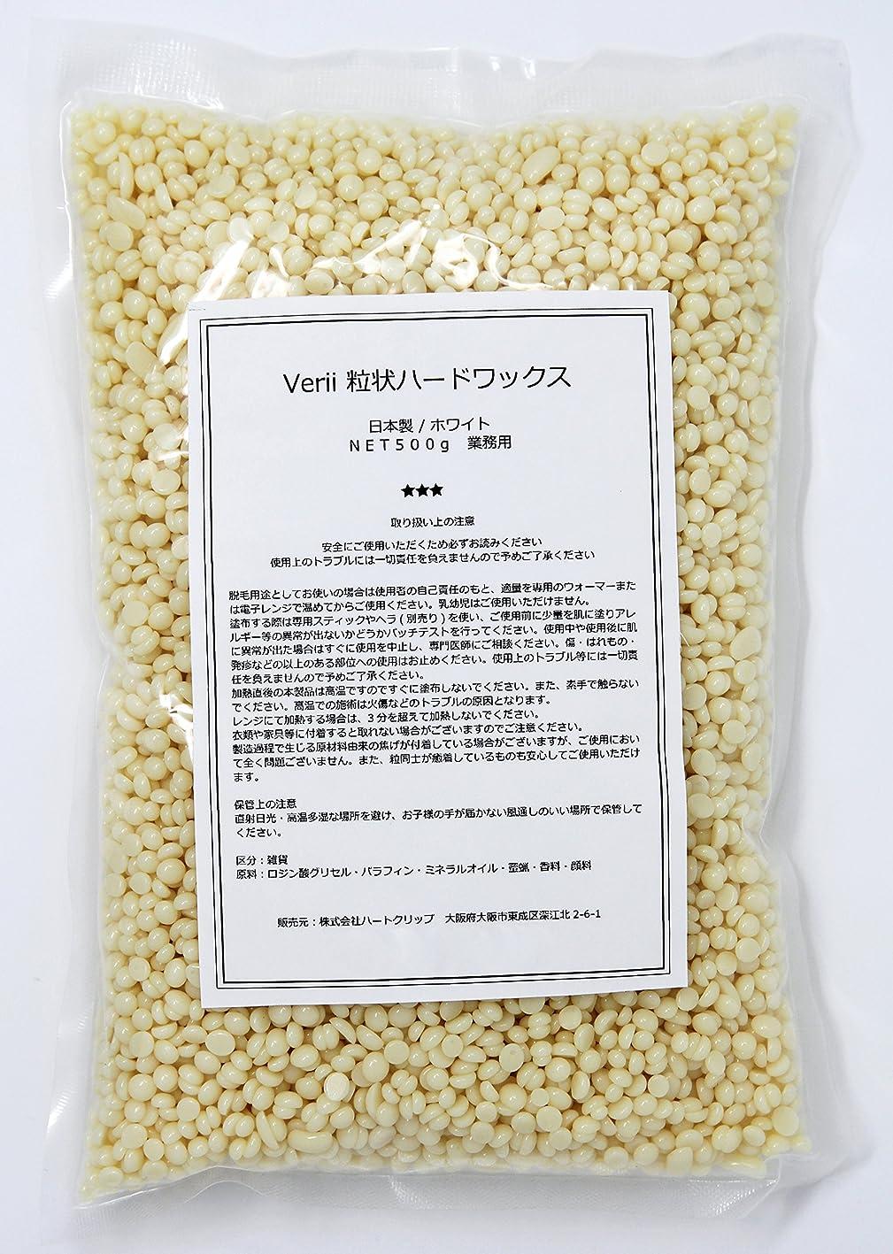 Verii 【鼻毛ワックス】粒状ハードワックス ホワイト (500g)