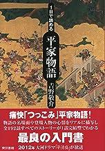 表紙: 1日で読める平家物語 | 吉野敬介