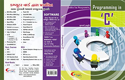 Photoshop Book In Gujarati