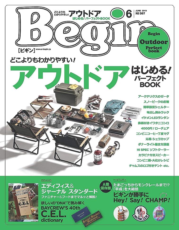 悪名高い資格子音Begin (ビギン) 2019年 6月号 [雑誌]