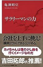 表紙: サラリーマンの力(インターナショナル新書) (集英社インターナショナル)   亀渕昭信