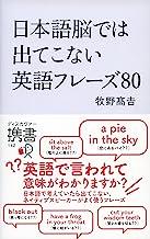 表紙: 日本語脳では出てこない英語フレーズ80 (ディスカヴァー携書) | 牧野高吉