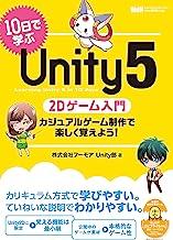 表紙: 10日で学ぶUnity 5 2Dゲーム入門 カジュアルゲーム制作で楽しく覚えよう!   株式会社フーモア Unity部
