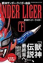 表紙: 新日本プロレスブックス 獣神サンダー・ライガー自伝(下)   獣神サンダー・ライガー
