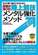 表紙: 記録が伸びる! 陸上競技 メンタル強化メソッド | 井村 久美子