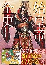 表紙: 始皇帝全史 | 鶴間 和幸