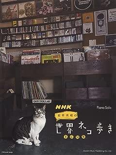 ピアノ・ソロ NHK 岩合光昭の世界ネコ歩き BGM集