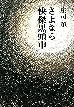 表紙: さよなら快傑黒頭巾 赤頭巾ちゃん気をつけて (中公文庫) | 庄司薫