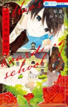 表紙: マオの寄宿學校 1 (花とゆめコミックス)   安斎かりん