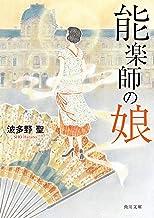 表紙: 能楽師の娘 (角川文庫) | 波多野 聖