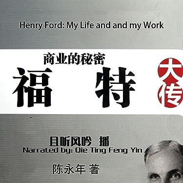 商业的秘密:福特大传 - 商業的秘密:福特大傳 [Henry Ford: My Life and and my Work]