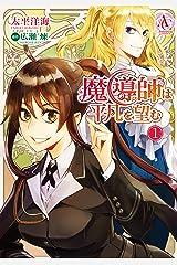 魔導師は平凡を望む 1 (アリアンローズコミックス) Kindle版