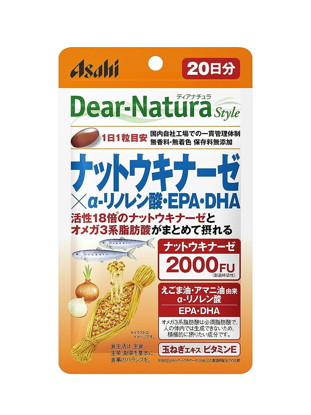 締めるバター赤道ディアナチュラスタイル ナットウキナーゼ×α-リノレン酸?EPA?DHA 20粒 (20日分)