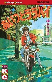 あいつとララバイ(30) (週刊少年マガジンコミックス)