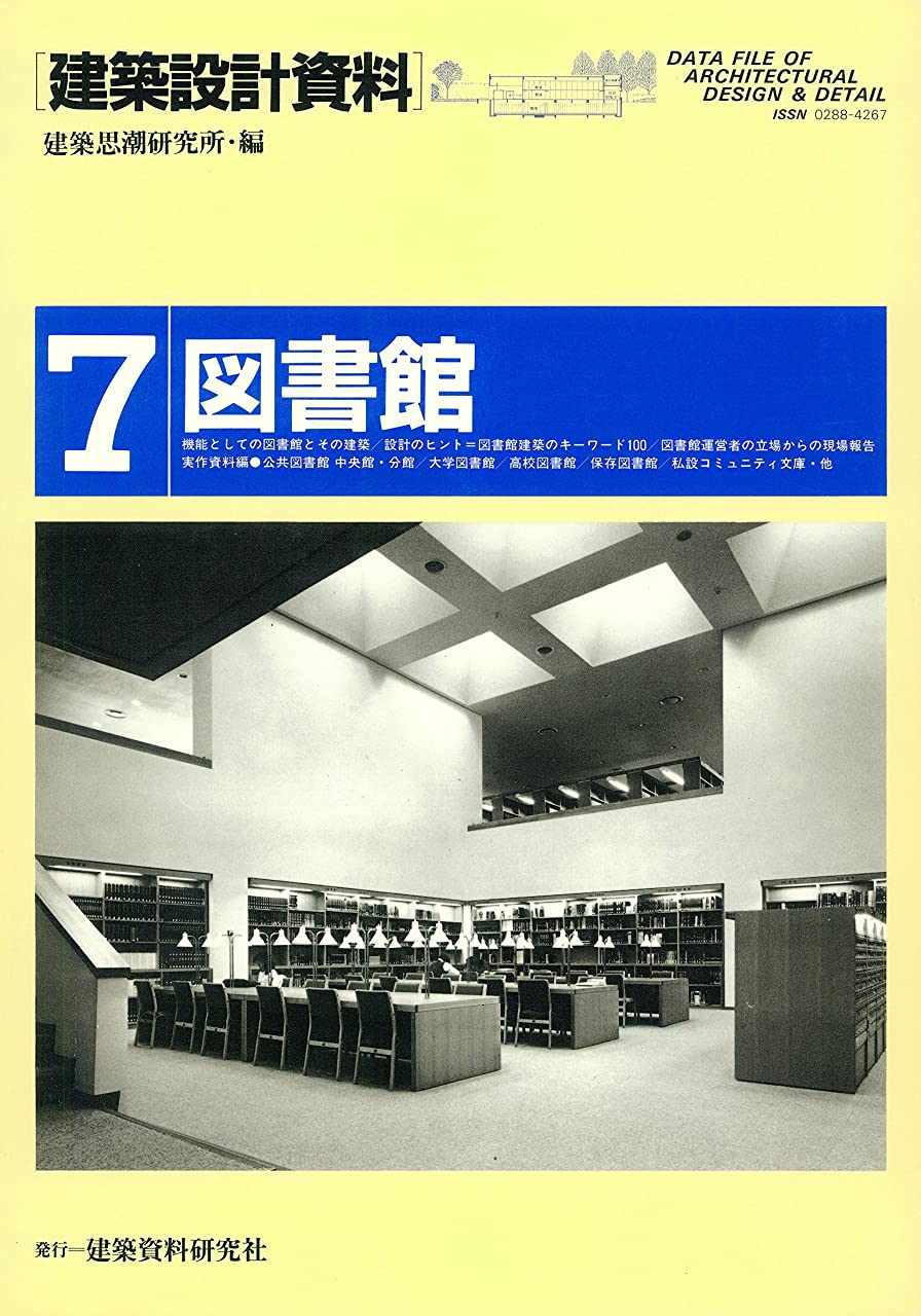 静かな袋ホステル図書館 (建築設計資料)