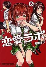 表紙: 恋愛ラボ 6巻 (まんがタイムコミックス) | 宮原るり