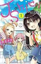 JSのトリセツ 分冊版(1) (なかよしコミックス)