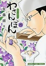 表紙: わさんぼん 4巻 (まんがタイムコミックス) | 佐藤両々