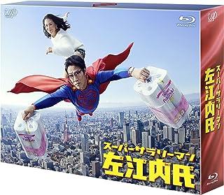 スーパーサラリーマン左江内氏(Blu-ray BOX)