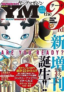 ヤングマガジン サード 2014年 Vol.1 [2014年9月5日発売] [雑誌] (ヤングマガジンコミックス)