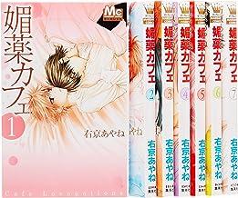 媚薬カフェ コミック 1-7巻セット (マーガレットコミックス)