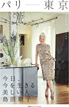 表紙: パリ-東京 今日、今を生きる美しい人 島田順子 (集英社インターナショナル) | 島田順子
