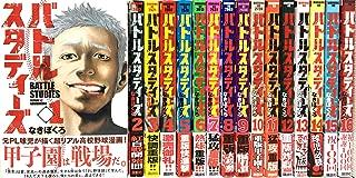 バトルスタディーズ コミック 1-16巻セット