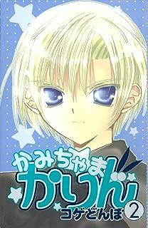 かみちゃまかりん(2) (なかよしコミックス)