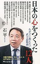 表紙: 日本の心をつくった12人 わが子に教えたい武士道精神 (PHP新書) | 石平