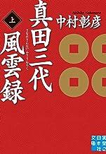 表紙: 真田三代風雲録(上) (実業之日本社文庫)   中村 彰彦