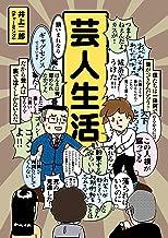 表紙: 芸人生活 | 井上二郎