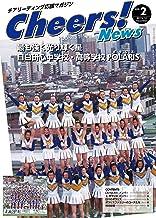Cheers!News vol2 目白研心中学校高等学校Polaris