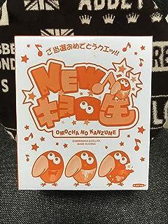 森永 チョコボール キョロちゃん おもちゃのカンヅメ NEW♪キョロ缶 【限定プレゼント品】