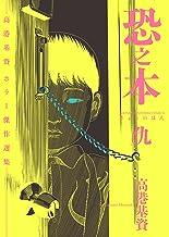 表紙: 恐之本 / 仇 (SGコミックス) | 高港基資