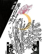 表紙: 鬼の日本史(上) 福は内、鬼は外? | 沢史生