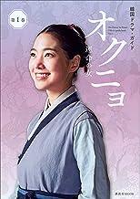 表紙: 韓国ドラマ・ガイド オクニョ 運命の女 第1巻 (講談社 Mook)   講談社