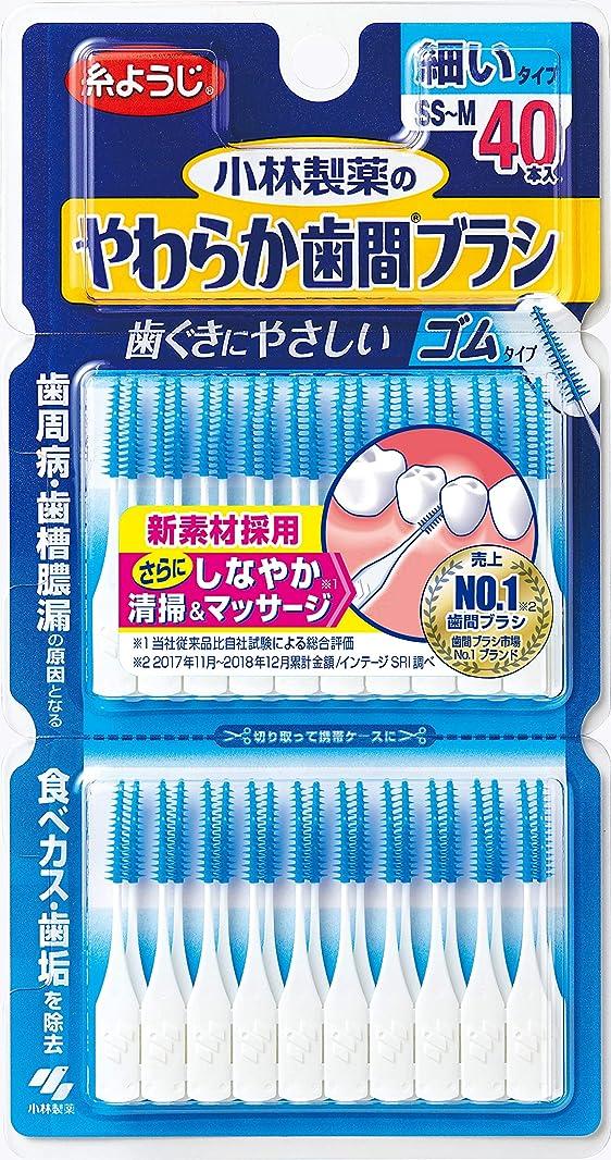 純粋な自慢頭痛小林製薬のやわらか歯間ブラシ 細いタイプ SS-Mサイズ 40本 ゴムタイプ
