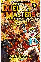 デュエル・マスターズ キング(4) (てんとう虫コミックス) Kindle版
