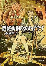 表紙: 西城秀樹のおかげです (ハヤカワ文庫JA)   森 奈津子