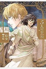 5人の王 5 (ダリアコミックスe) Kindle版