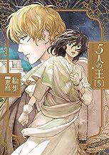 5人の王 5 (ダリアコミックスe)