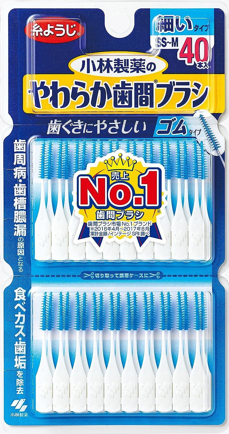 実行甥ボス小林製薬のやわらか歯間ブラシ 細いタイプ SS-Mサイズ 40本 ゴムタイプ (リーフレット付き)