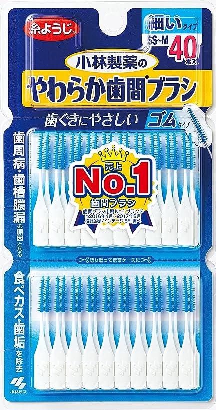 夜ドライバ天皇小林製薬のやわらか歯間ブラシ 細いタイプ SS-Mサイズ 40本 ゴムタイプ (リーフレット付き)