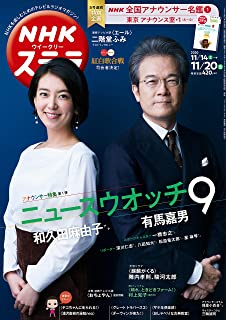 NHKウイークリーステラ 2020年 11/20号