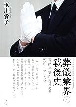 葬儀業界の戦後史 (名古屋学院大学総合研究所研究叢書)