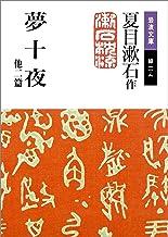 表紙: 夢十夜 他二篇 (岩波文庫) | 夏目 漱石