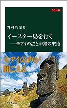 表紙: カラー版 イースター島を行く―モアイの謎と未踏の聖地 (中公新書) | 野村哲也