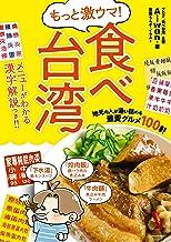 表紙: もっと激ウマ! 食べ台湾 地元の人が通い詰める最愛グルメ100軒 激ウマ! 食べ台湾 | 妻鹿もえぎ