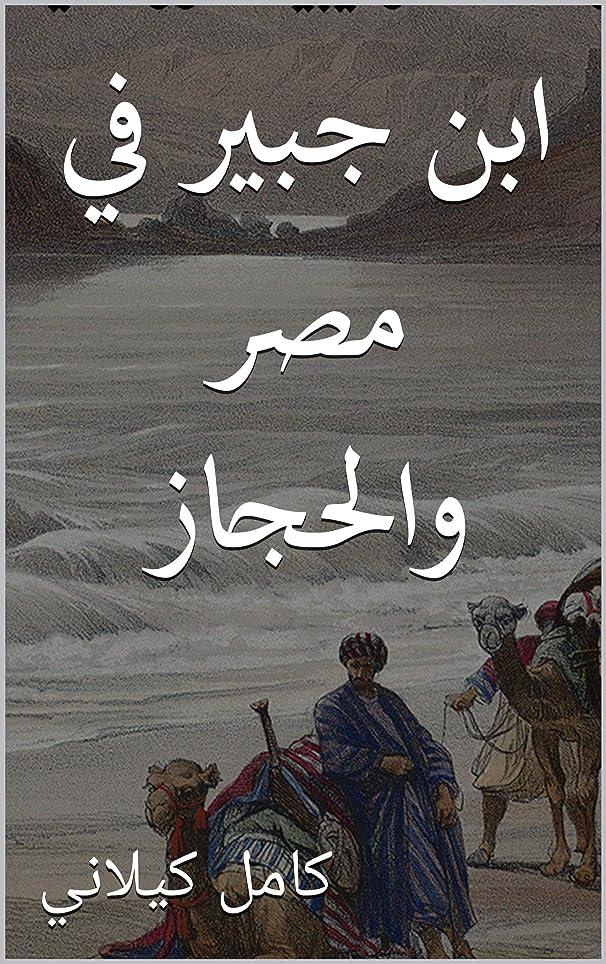 ???? ???? ?? ??? ???????? (Arabic Edition)